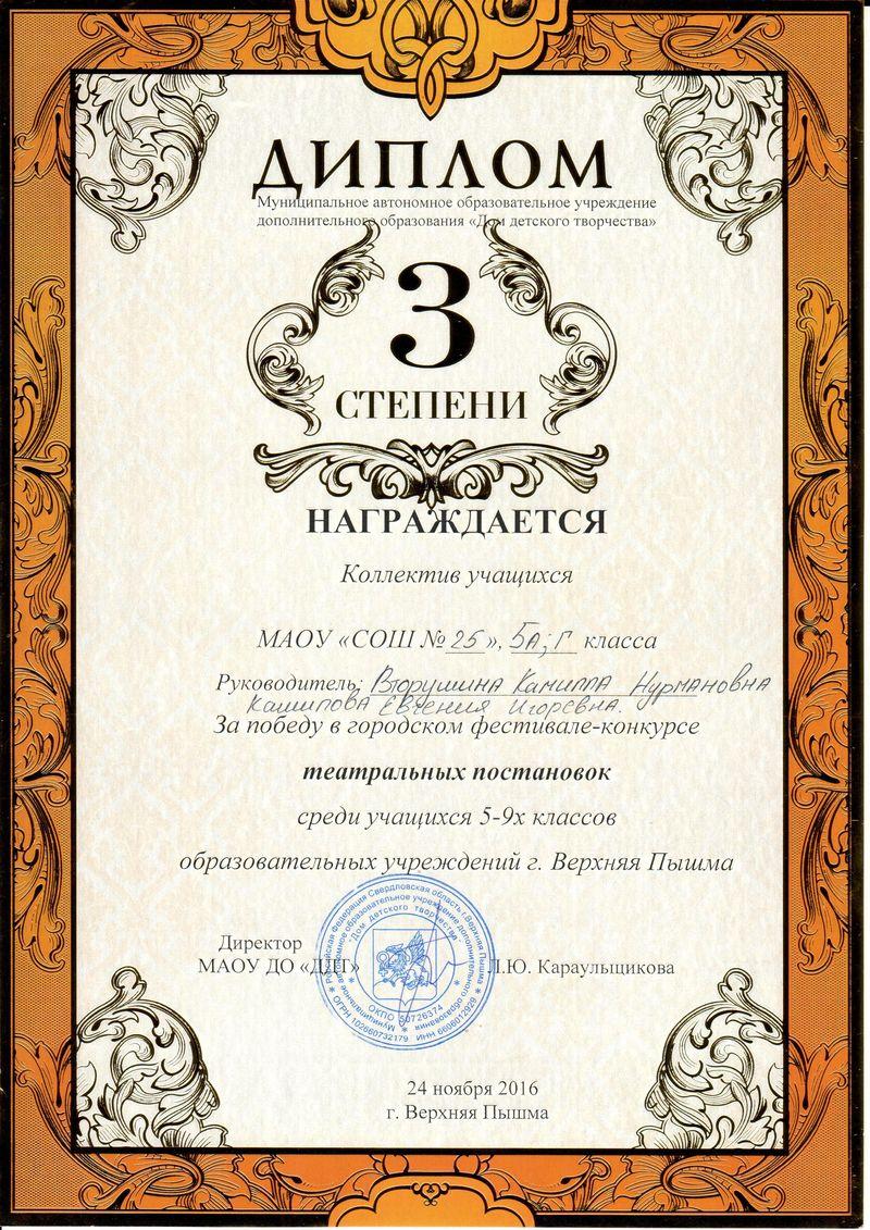 Наши достижения Диплом 5 Г классу за победу в городском фестивале конкурсе театральных постановок
